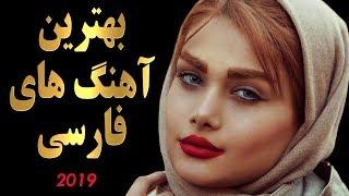 Top Persian Music 2019 | Iranian Songs Mix | اهنگ های جدید فارسی