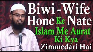 Biwi - Wife Hone Ke Nate Islam Me Aurat Ki Kya Zimmedari Hai By Adv. Faiz Syed