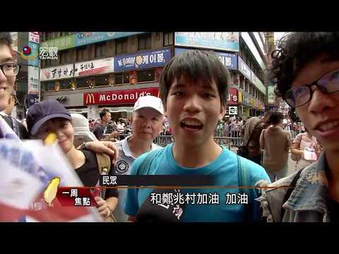 2017/08/28-09/03—台灣一周焦點