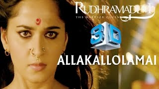 Allakallolamai Song - Rudhramadevi 3D Video Songs Exclusive - Anushka, Allu Arjun, Rana, Gunasekhar
