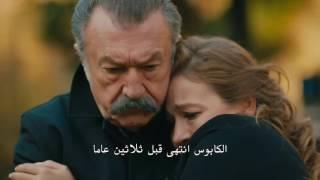 مسلسل جسور وجميلة اعلان 1 الحلقة 5 مترجمة للعربية