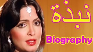 بارفين بابي - نبذة | Parveen Babi Biography with Arabic Subtitles