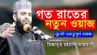 গতরাতের ফ্রেস নতুন ওয়াজ (১৯ ডিসেম্বর) মিজানুর রহমান আজহারী Mizanur Rahman Azhari New Waz Cox bazar