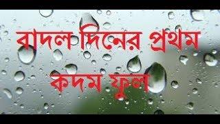 বাদল দিনের প্রথম কদম ফুল (Lyrics) | Badol Diner Prothom Kodom Ful by Aditi Mohsin