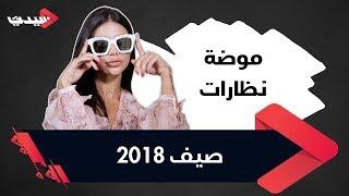 موضة نظارات صيف 2018