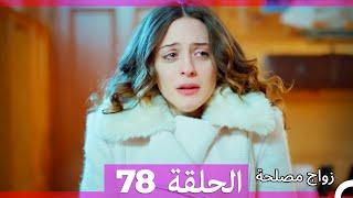 Zawaj Maslaha - الحلقة 78 زواج مصلحة
