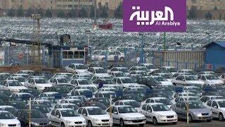 سوق السيارات الإيرانية تلتهب وسط انسحاب شركات أوروبية