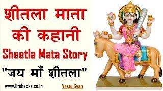 शीतला माता की कहानी | Sheetla Mata Ki Kahani Jo Sunne Se Hoti Hai Mata Ki Kirpa |