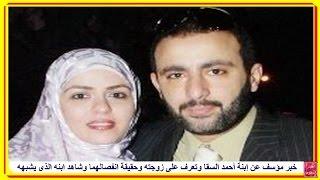 خبر مؤسف عن إبنة أحمد السقا وتعرف على زوجته وحقيقة انفصالهما وشاهد ابنه الذى يشبهه كثيرا