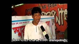 DRISHOPOT Bangladesh