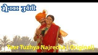 Tu.Ka.Patil 2018 | Teer Tuzhya Najrecha | Full Song | Sanjay Khapre & Bhargavi Chirmule