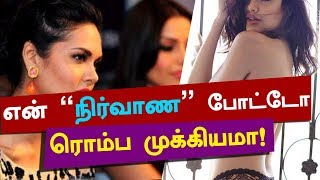 Is my nude picture important - Angry Actress | Esha Gupta | Bollywood