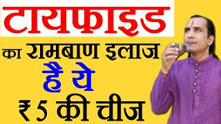 Typhoid Fever Treatment In Hindi By Sachin Goyal - टाइफाइड के उपचार @ jaipurthepinkcity.com