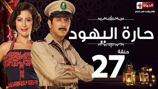مسلسل حارة اليهود - الحلقة السابعة والعشرون - منة شلبى وإياد نصار |  Haret El-Yahoud - Ep 27