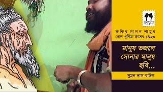 Manush Vojle Sonar Manush Hobi || Suman Das Baul || Lalon Dol Utsav 1423 || Kushtia