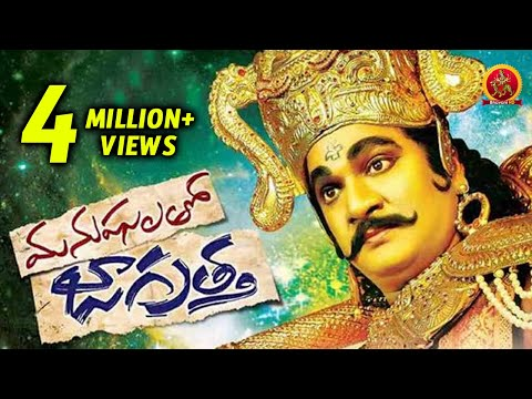 Xxx Mp4 Manushulatho Jagratha Full Movie 2017 Latest Telugu Movies Rajendra Prasad Krishna Bhagwan 3gp Sex