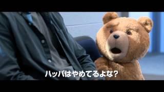 映画『テッド2』R15+予告編