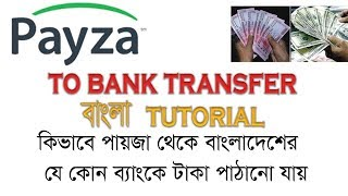 How to Withdraw USD from BD Payza Account via Bank Transfer   Bangla Tutorial