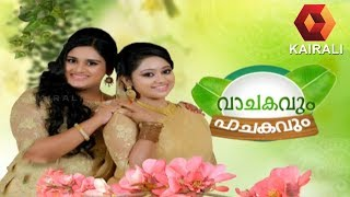 Pachakavum Vachakavum:  Star Chat With Meghna And Dimple Rose  5th September 2017   Full Episode