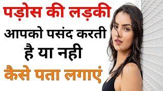 Love tips in hindi | Pados wali ladki like karti hai ya nahi kaise pata lagaye