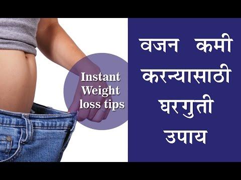 वजन कमी करण्यासाठी घरगुती उपाय   Homemade Tips for Weight Loss in Marathi
