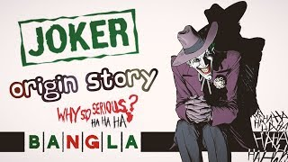 Joker Origin Story | Supervillain Origin | Explained in BANGLA with English Subtitle
