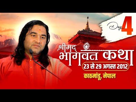 Xxx Mp4 Kathmandu Nepal Shri Devkinandan Ji Maharaj Bhagwat Katha Day 4 26 Aug 2012 3gp Sex