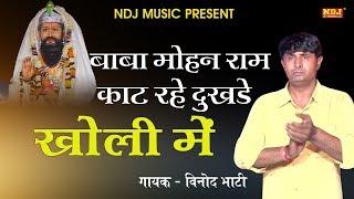 बाबा मोहन राम काट रहे दुखड़े खोली में | Vinod Bhati | Latest Baba Mohan Ram Bhajan # Kali Kholi Dham