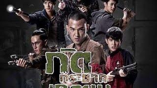 กัดกระชากเกรียน Zombie Fighters Official Thai Trailer