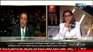 هنا القاهرة| لقاء مع النائب علاء عابد ومحامي أسرة الفتاة المصرية مريم