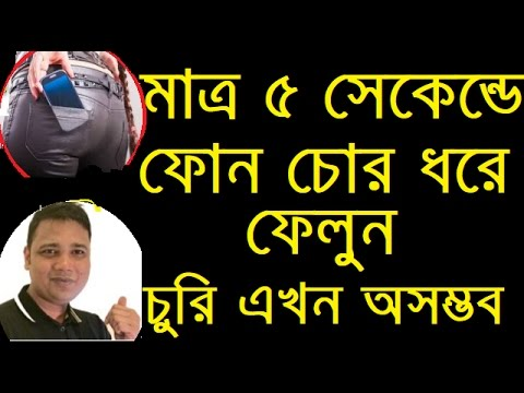 Xxx Mp4 পকেট থেকে ফোন চুরি চোরের বাপও পারবেনা Best Android App For Mobile Thieves Or Pickpocket 3gp Sex
