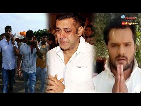 पिता के निधन के बाद सलमान ने दिया पवन का साथ, खेसारी ने की ये बड़ी गलती   Salman Support Pawan