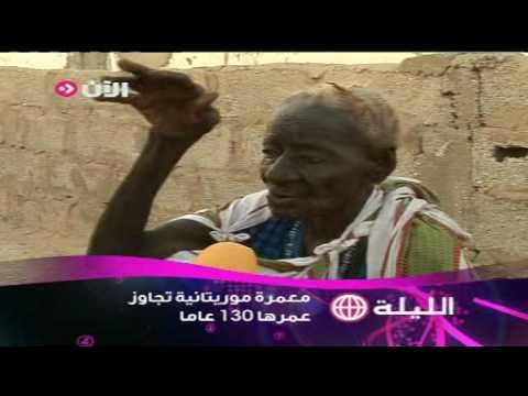 معمرة موريتانية تجاوز عمرها 130 عاما