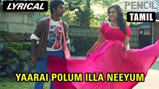 Yaarai Polum Illa Neeyum | Full Song with Lyrics | Pencil (Tamil)
