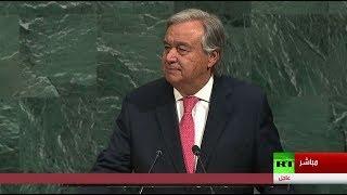أعمال الجمعية العامة للأمم المتحدة الـ72 تفتتح بكلمة أنطونيو غوتيريش