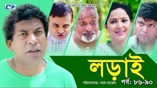 Lorai | Episode 86-90 | Mosharrof Karim | Richi Solaiman | Arfan Ahmed | Nadia | Bangla Comedy Natok