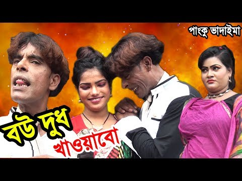 Xxx Mp4 বউ দুধ খাওয়াবো Bou Dudh Khauabo পাংকু ভাদাইমা Bangla Comedy Video 2018 3gp Sex