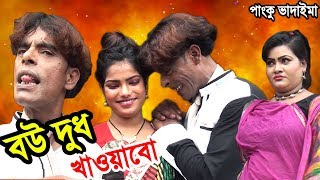 বউ দুধ খাওয়াবো | Bou Dudh Khauabo | পাংকু ভাদাইমা | Bangla Comedy Video 2018