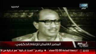 المصرى أفندى 360 | المصير الغامض للإعلام