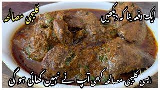 Chicken Kaleji Masala Recipe / Chicken Kaleji By Yasmin Cooking