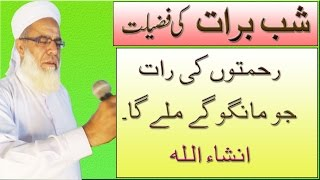 Importance of Shab e baraat 15 shban Qari Muhammad Ilyas ! shab e baraat ka best bayan