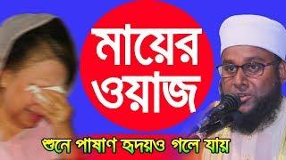 মায়ের ওয়াজ শুনে পাষাণ হৃদয়ও গলে যায় Abdus Salam Natori Bangla Waz Ma Islamic Waz Bogra