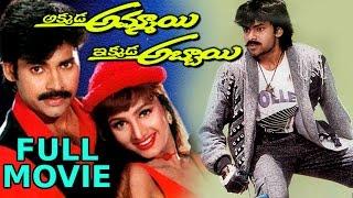 Akkada Ammayi Ikkada Abbayi Telugu Full Movie || Pawan Kalyan, Supriya