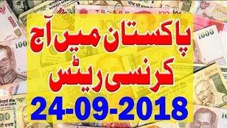 24-09-2018 Pakistan Open Market Currency Exchange Rates   Dollar Price   Saudi Riyal