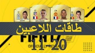 FIFA 17 | طاقات اللاعبين .. 20-11 - اخيرآ بوقبا