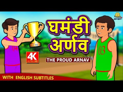 Xxx Mp4 घमंडी अर्णव Hindi Kahaniya For Kids Stories For Kids Moral Stories Koo Koo TV Hindi 3gp Sex