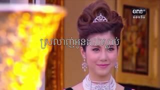 Thai Movie ស្នេហ៍មួយជីវិតពីរ  | ស្រលាញ់អូនដល់ស្លាប់ MV Cover