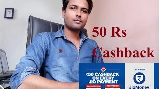 Jio Money Wallet Offers- Rs.50 Cashback