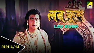 Lav Kush | Bengali Children's Movie | Part - 4/14