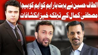 On The Front with Kamran Shahid - Mustafa Kamal Exclusive Interview - 6 March 2018 | Dunya News